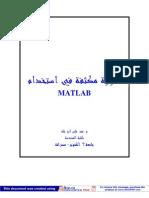 دورة في الماتلاب MATLAB