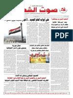 جريدة صوت الشعب العدد 328