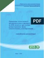 Metods_2010_(rus).pdf