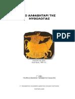 Αλφαβητάρι  μυθολογίας