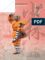 Shaolin Traditional Kungfu Series -Shaolin Plum Blossom Boxing