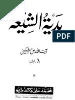 Hadia-tul-Shia