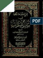 Sharh Ul Muqaddama Til Kafiah Fi IlmIl Aerab Vol-1