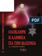 Olokliri i Alitheia Gia Tin Masonia Full Book