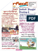 Myanmar Than Taw Sint Vol 2 No 44