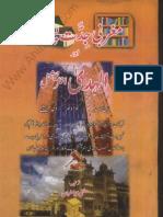Al Huda International Kia Hay