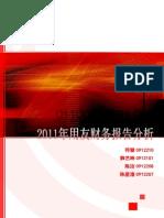 2011年用友软件财务报表分析