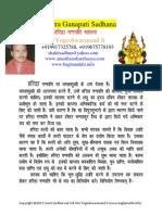 Haridra Ganapati Mantra Sadhana Evam Siddhi By Shri Yogeshwaranand Ji