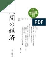 Ningen No Keizai213