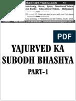 001 Yajurved Subodh Bhashya Hindi Part 1