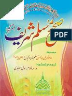 Sahih Muslim Vol 1