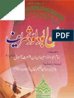 Sunan Abu Dawud Vol 1