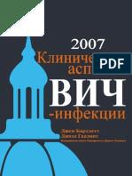 Клинические аспекты ВИЧ-инфекции_Бартлетт2007 (1)