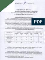 ПУБЛИЧНЫЙ  ДОКЛАД.2009г.8 школа