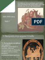 ΜΕΣΟΓΕΙΑΚΗ ΔΙΑΤΡΟΦΗ - ΠΑΡΟΥΣΙΑΣΗ