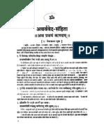 Atharvaved-I in Hindi by Sri Ram Sharma Acharya
