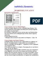 Ελληνορθόδοξες Προφητείες