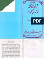 Five Times Daily Salat Salah Prayer Namaz Proved From the Quran by Tamanna Imadi Reply to Three Salat in Quran by Balagh Ul Quran