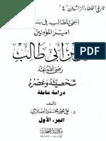 أسمى المطالب في سيرة أمير المؤمنين علي بن أبي طالب