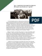 Μελίνα Μερκούρη... το προδοτικό πουταναριό που χάρη στα ΔΟΛια ΜΜΕ γύρισε στην Ελλάδα σαν ηρωίδα.