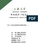 设计文档.pdf