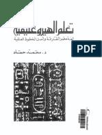 تعلم_الهيروغليفية How to read and write Egyptian hieroglyphic