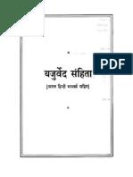 Yagurved in Hindi by Sri Ram Sharma Acharya