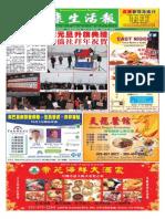 健康生活报01-10-2014版