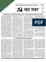 Pratirodh ka Swar, December 2013