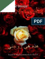 Ovo Je Moja Supruga Isam Ibn Muhammed Es Serif
