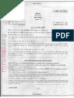 History Optional UPSC Mains 2013 Question Paper 1 2 Mrunal Org