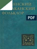 Slavyansky i Balkansky Folklor Genezis Arkha