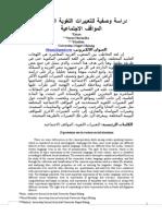 دراسة وصفية للتعبيرات اللغوية المستخدمة في المواقف الاجتماعية
