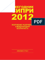 SIPRIYB12RUS.pdf