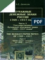 Boni_Russia_1769-1917_T3