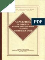 Cartucce e Granate Degli Eserciti Stranieri - USSR-1946