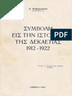 ΠΑΝΑΓΑΚΟΥ Π.ΣΥΜΒΟΛΗ ΕΙΣ ΤΗΝ ΙΣΤΟΡΙΑΝ ΤΗΣ ΔΕΚΑΕΤΙΑΣ 1912-1922