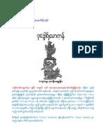 Document Buddamaw