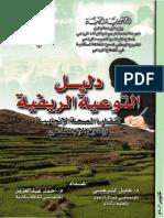 دليل التوعية الريفية_ثقافة سكانية_الشرجبي وعبدالعزيز