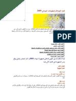 السودان | قانون الصحافة والمطبوعات السوداني