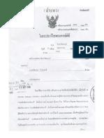 Lese Majeste Case - A Thai Supreme Court Verdict