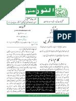 The Light (Urdu) January 2014