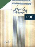 Ashk E Paiham Autobiography Shauq Badayuni Karachi 1976