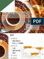 Coffee Trading 09122009_v1