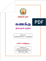 Class 9 Maths TamilMedium
