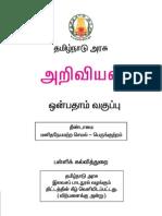 Class 9 Science TamilMedium