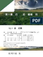 线性代数实践(教师班第10讲)