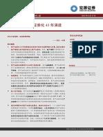 宏源证券-资产证券化系列报告第二篇:透析趋势~资产证券化43年演进20130617