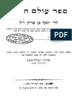Olam Ha-qatan, Joseph Ben Tsadiq