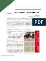 J-CASTニュース _ 「アパ」田母神氏の「核武装談義」 民主鳩山幹事長も出席していた
